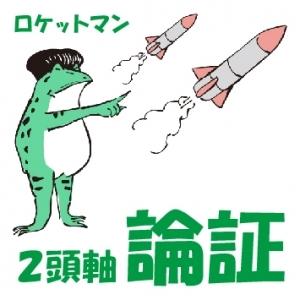 ロケットマン.jpg