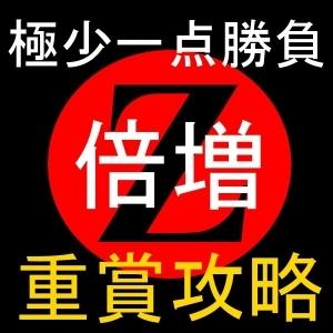 重賞一点勝負『BAIZOU-Z』.jpg
